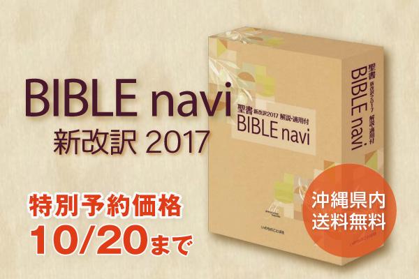 バイブルナビ Bible Navi